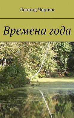 Леонид Черняк - Времена года