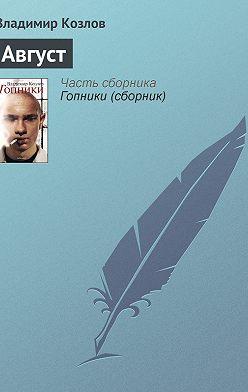 Владимир Козлов - Август (рассказ)