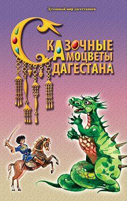Неустановленный автор - Сказочные самоцветы Дагестана