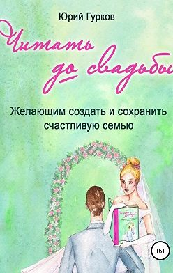 Юрий Гурков - Читать до свадьбы