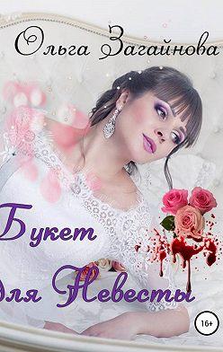 Ольга Загайнова - Букет для невесты