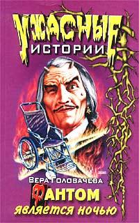 Вера Головачёва - Фантом является ночью