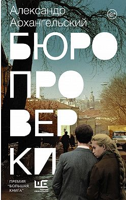Александр Архангельский - Бюро проверки