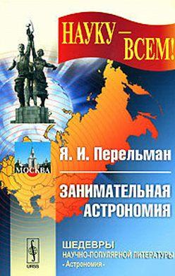 Яков Перельман - Занимательная астрономия