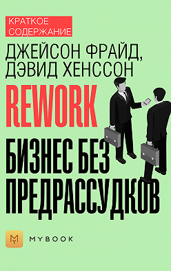 Светлана Хатемкина - Краткое содержание «Rework. Бизнес без предрассудков»