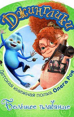 Олег Рой - Большое плавание (с черно-белыми иллюстрациями)