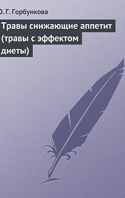 О. Горбункова - Травы снижающие аппетит (травы с эффектом диеты)