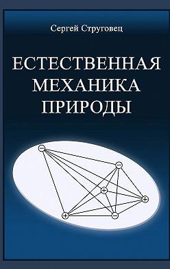 Сергей Струговец - Естественная механика природы