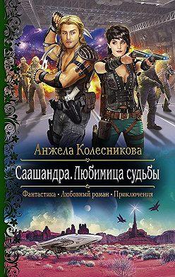 Анжела Колесникова - Саашандра. Любимица судьбы