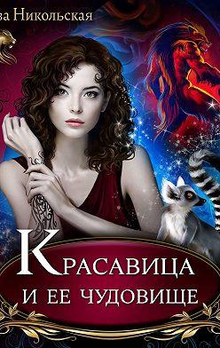 Ева Никольская - Красавица и ее чудовище