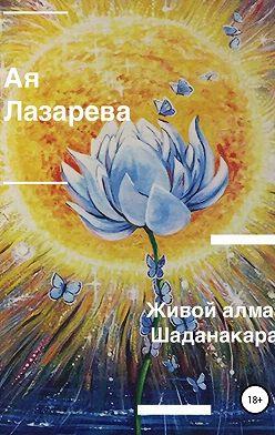 Ая Лазарева - Живой алмаз Шаданакара