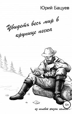 Юрий Бацуев - Увидеть весь мир в крупице песка…