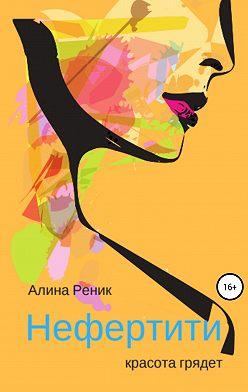 Алина Реник - Нефертити – красота грядёт