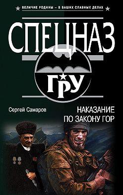 Сергей Самаров - Наказание по закону гор