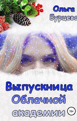 Ольга Бурцева - Выпускница Облачной академии