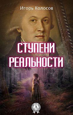 Игорь Колосов - Ступени реальности
