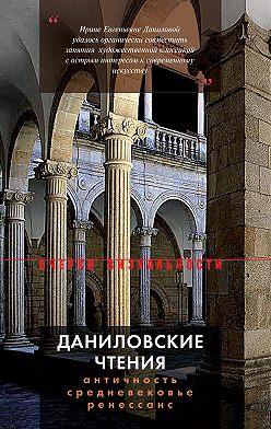 Коллектив авторов - Даниловские чтения. Античность–Средневековье– Ренессанс. Сборник 1