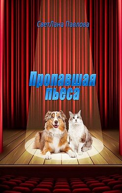 СветЛана Павлова - Пропавшая пьеса