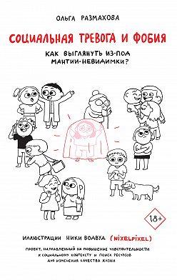 Ольга Размахова - Социальная тревога и фобия