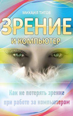 Михаил Титов - Зрение и компьютер