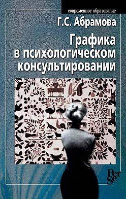 Галина Абрамова - Графика в психологическом консультировании