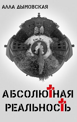 Алла Дымовская - Абсолютная реальность