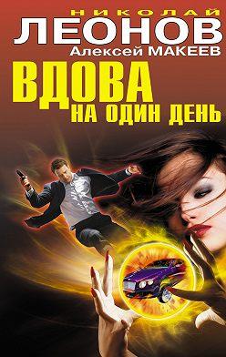 Николай Леонов - Вдова на один день