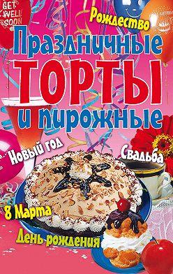 Коллектив авторов - Праздничные торты и пирожные