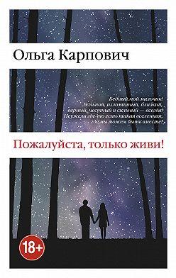 Ольга Карпович - Пожалуйста, только живи!