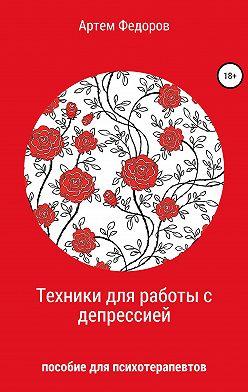 Артем Федоров - Техники для работы с депрессией