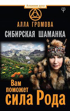 Алла Громова - Сибирская шаманка. Вам поможет сила Рода