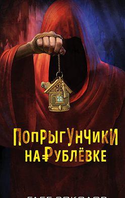 Глеб Соколов - Попрыгунчики на Рублевке