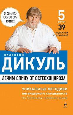 Валентин Дикуль - Лечим спину от остеохондроза