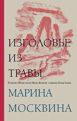 Марина Москвина - Изголовье из травы
