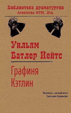 Уильям Йейтс - Графиня Кэтлин