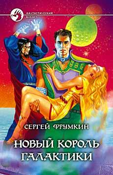 Сергей Фрумкин - Новый Король Галактики