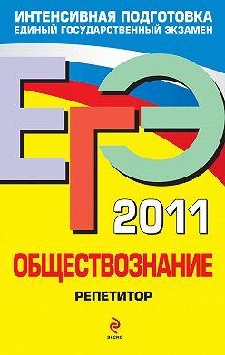 Анна Лазебникова - ЕГЭ 2011. Обществознание: репетитор