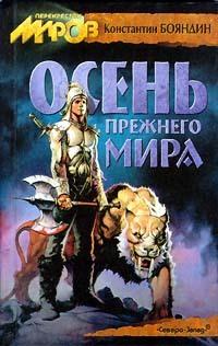 Константин Бояндин - Осень прежнего мира