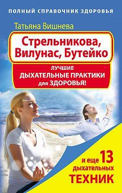 Татьяна Вишнева - Стрельникова, Вилунас, Бутейко. Лучшие дыхательные практики для здоровья