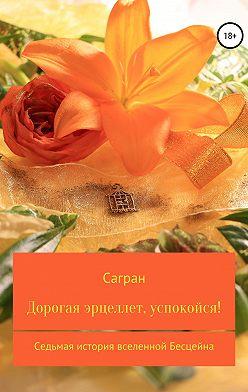 Анастасия Сагран - Дорогая эрцеллет, успокойся!