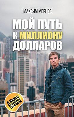 Максим Мернес - Мой путь кмиллиону долларов
