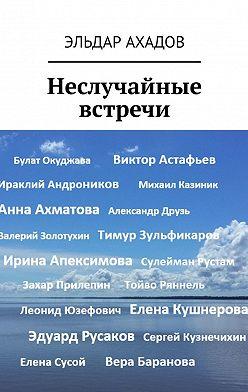 Эльдар Ахадов - Неслучайные встречи