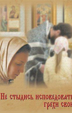 Неустановленный автор - Не стыдись исповедовать грехи свои