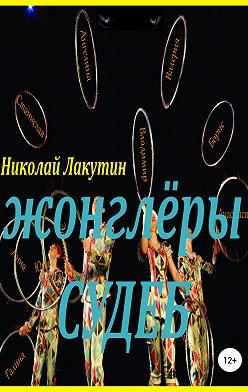 Николай Лакутин - Жонглёры судеб