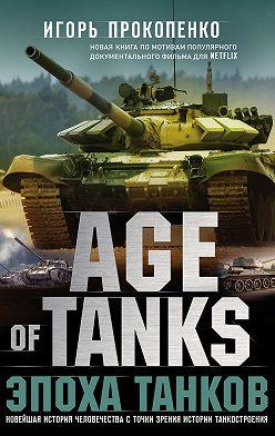 Игорь Прокопенко - Age of Tanks. Эпоха танков
