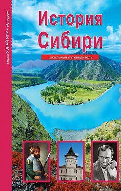 Андрей Неклюдов - История Сибири