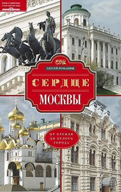 Сергей Романюк - Сердце Москвы. От Кремля до Белого города