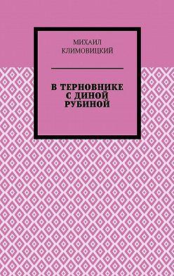 Михаил Климовицкий - Втерновнике сДиной Рубиной