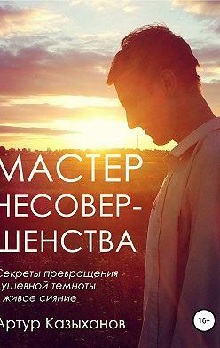 Артур Казыханов - Мастер Несовершенства
