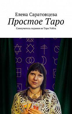 Елена Саратовцева - ПростоеТаро. Самоучитель гадания наТаро Уэйта